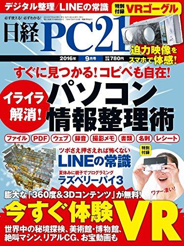 日経PC21(ピーシーニジュウイチ)2016年9月号の詳細を見る