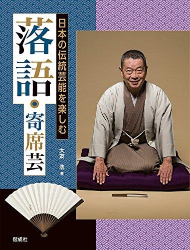 落語・寄席芸 (日本の伝統芸能を楽しむ)