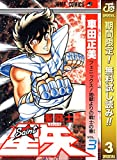 聖闘士星矢【期間限定無料】 3 (ジャンプコミックスDIGITAL) 【Kindle版】