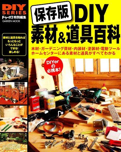 DIY素材&道具百科 (Gakken Mook DIY SERIES)の詳細を見る