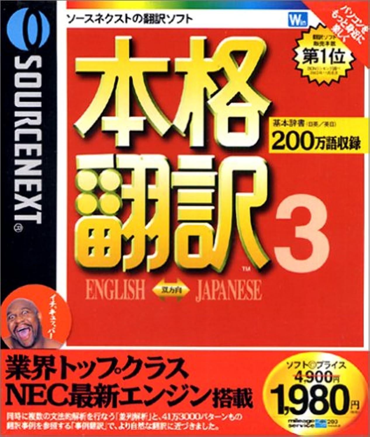 のれん陸軍付属品SOURCENEXT basic 本格翻訳3 (新価格版)