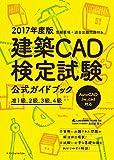 2017年度版 建築CAD検定試験 公式ガイドブック (准1級、2級、3級、4級(AutoCAD、Jw_cad対応))