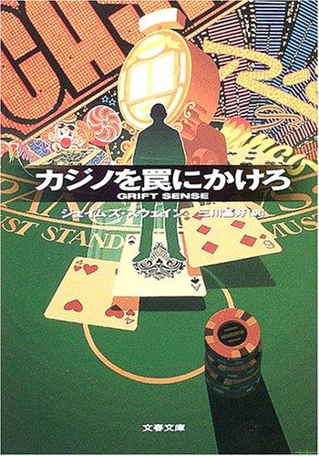 カジノを罠にかけろ (文春文庫)の詳細を見る