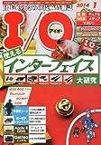 I/O (アイオー) 2014年 01月号 [雑誌]