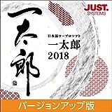 一太郎2018 バージョンアップ版 DL版|ダウンロード版