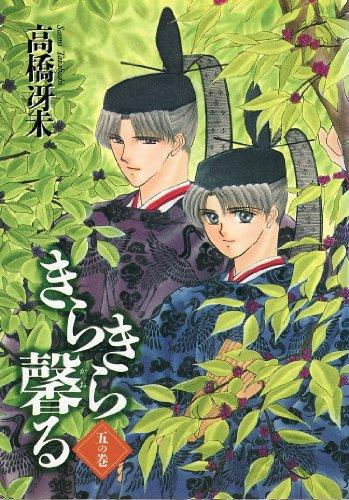 きらきら馨る (5) (ウィングス・コミックス)の詳細を見る
