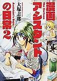 漫画アシスタントの日常 2 (バンブーコミックス)