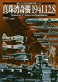 真珠湾奇襲1941.12.8 (模型でたどる太平洋戦争の海戦シリーズ)