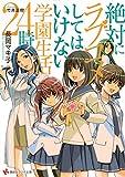 絶対にラブコメしてはいけない学園生活24時 / 長岡 マキ子 のシリーズ情報を見る