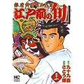 江戸前の旬 31―銀座柳寿司三代目 (ニチブンコミックス)