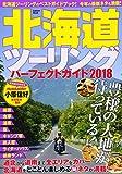 北海道ツーリングパーフェクトガイド2018 (Gakken Mook)