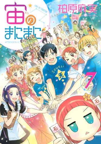 宙のまにまに(7) (アフタヌーンコミックス)