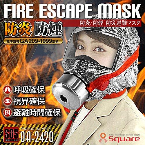 防災グッズ 災害グッズ 防煙マスク 火災時の有毒ガスや熱から命を守る 『FIRE ESCAPE MASK』(OA-2420)