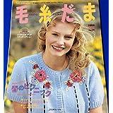 毛糸だま (No.129(2006年春号)) (Let's knit series)