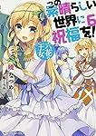 この素晴らしい世界に祝福を! (6) 六花の王女 (角川スニーカー文庫)
