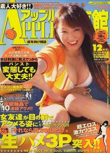 アップル写真館 2006年 12月号 thumbnail