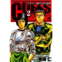 CUFFS -傷だらけの地図- 25巻