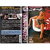 ニキータ(10)「テスト/誘惑」【日本語吹替版】 [VHS]