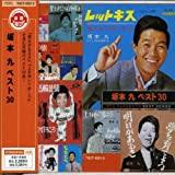 Sakamoto Kyu Best 30 by Kyu Sakamoto (2001-09-04)