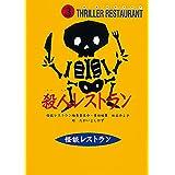 怪談レストラン(3)殺人レストラン