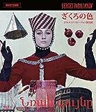 セルゲイ・パラジャーノフ Blu-ray BOX(限定生産) 画像