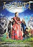 ムーンプリンセス 秘密の館とまぼろしの白馬 [DVD]
