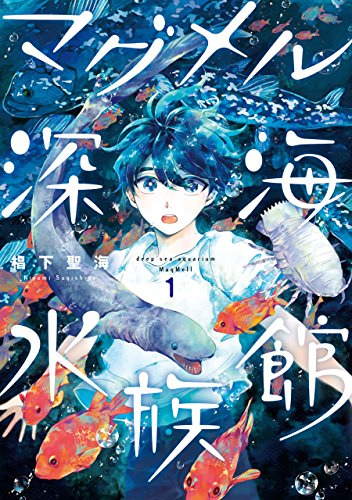 マグメル深海水族館 1巻: バンチコミックス
