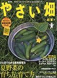 やさい畑 2010年 06月号 [雑誌] 画像