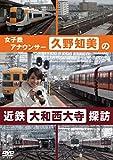 久野知美の近鉄大和西大寺 探訪 [DVD]