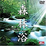 森林浴 グリーンプラネット・α波1/fゆらぎとマイナスイオンの世界 [DVD] 画像