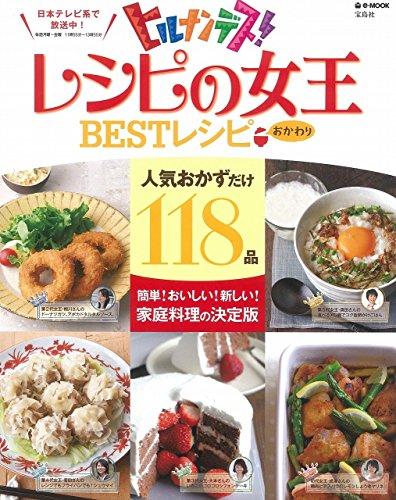 レシピの女王 BESTレシピ おかわり (e-MOOK)