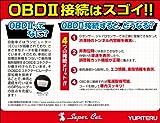 ユピテル レーダー探知機用OBDII接続アダプター OBD12-RD
