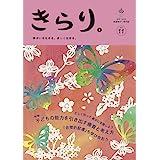 発達障害専門誌きらり。vol.11 療育特集号