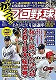 がっつり! プロ野球(22) 2018年12/31号