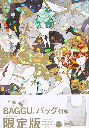 宝石の国(6)限定版 (プレミアムKCライツ)