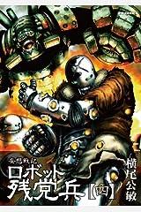 妄想戦記ロボット残党兵 4 (リュウコミックス) コミック