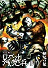 ロボット残党兵 妄想戦記 第4巻