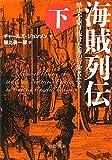海賊列伝(下) - 歴史を駆け抜けた海の冒険者たち (中公文庫)