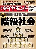 週刊ダイヤモンド 2018年 4/7 号 [雑誌] (1億総転落 新・階級社会)