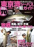 東京湾シーバス「超」ガイド―総力特集湾奥・河川・干潟激戦エリアで釣り勝つ方法。 (CHIKYU-MARU MOOK SALT WATER)