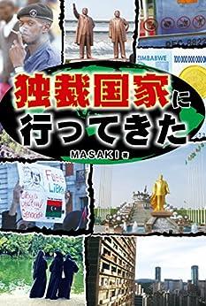 [MASAKI]の独裁国家に行ってきた