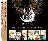 ツキウタ。シリーズ Six Gravityベストアルバム「黒月」
