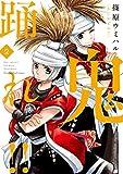 鬼踊れ!! コミック 1-2巻セット