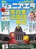月刊 junior AERA (ジュニアエラ) 2014年 09月号 [雑誌]
