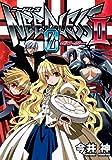 NEEDLESS ZERO TWO (NEEDLESS ZERO) (ヤングジャンプコミックス)