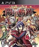 英雄伝説 閃の軌跡II (通常版) - PS3