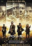 リベンジ・ガン[DVD]