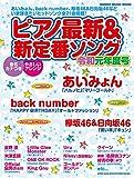 ピアノ最新&新定番ソング 令和元年度号 (シンコー・ミュージックMOOK)