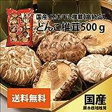 国産・原木干し椎茸 どんこ椎茸500g【高級品】