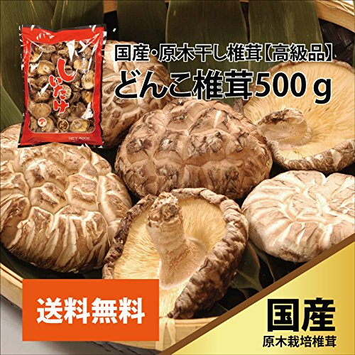 国産 原木 干し椎茸 どんこ椎茸1000g 2コ入り